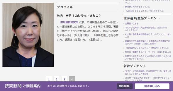 コールセンター人材教育コンサルタント 竹内幸子