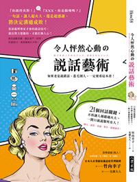 台湾版「相手を逆上させる言い方、感謝される言い方」