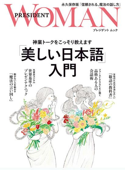 プレジデントWOMAN-プレジデントムック『「美しい日本語」入門』