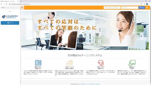 敬語オンライン学習画面