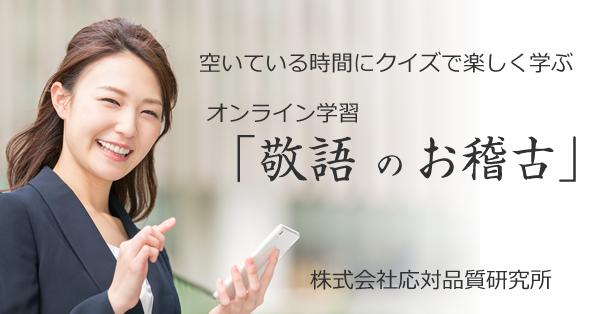 敬語学習スマホアプリ「敬語のお稽古」